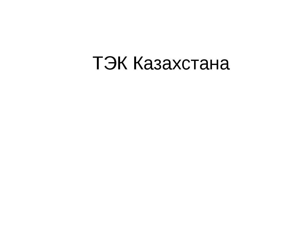 ТЭК Казахстана