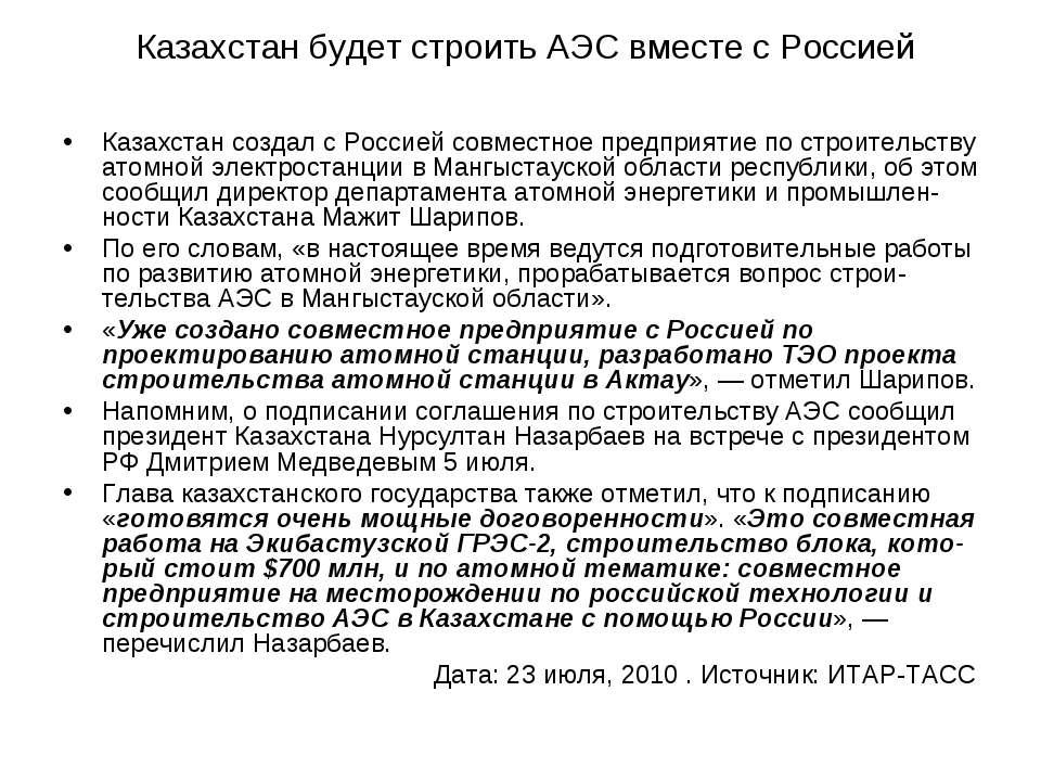 Казахстан будет строить АЭС вместе с Россией Казахстан создал с Россией совме...
