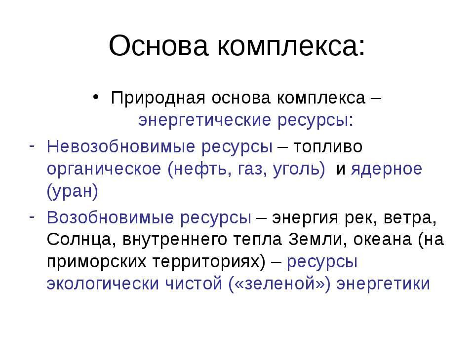 Основа комплекса: Природная основа комплекса – энергетические ресурсы: Невозо...