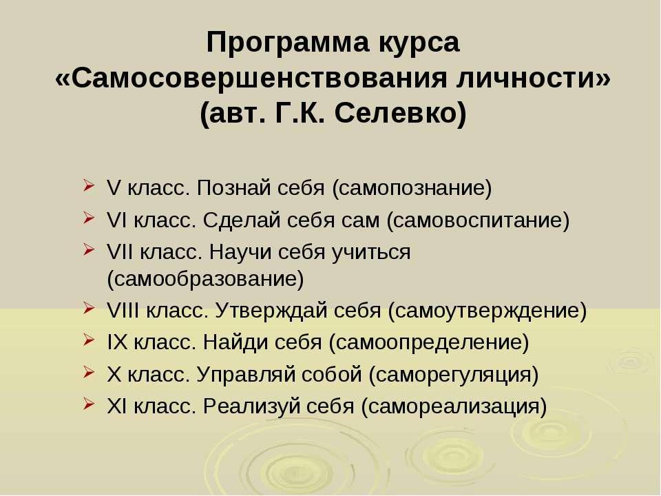 Программа курса «Самосовершенствования личности» (авт. Г.К. Селевко) V класс....