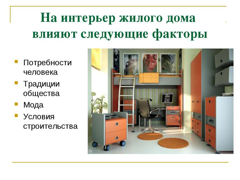 На интерьер жилого дома влияют следующие факторы Потребности человека Традици...