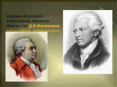 Вершиной русского классицизма является творчество Д.И.Фонвизина («Бригадир», ...