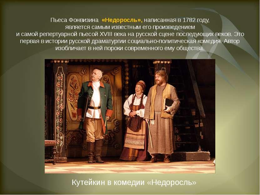 Пьеса Фонвизина «Недоросль», написанная в 1782 году, является самым известным...