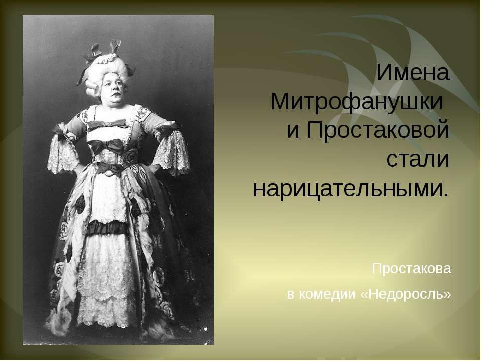 Имена Митрофанушки и Простаковой стали нарицательными. Простакова в комедии «...