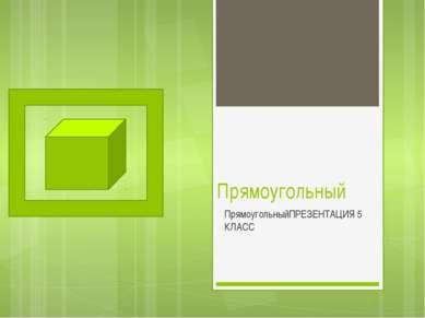 Прямоугольный ПрямоугольныйПРЕЗЕНТАЦИЯ 5 КЛАСС