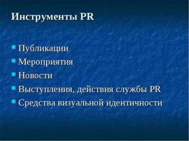 Инструменты PR Публикации Мероприятия Новости Выступления, действия службы PR...
