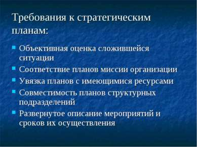 Требования к стратегическим планам: Объективная оценка сложившейся ситуации С...
