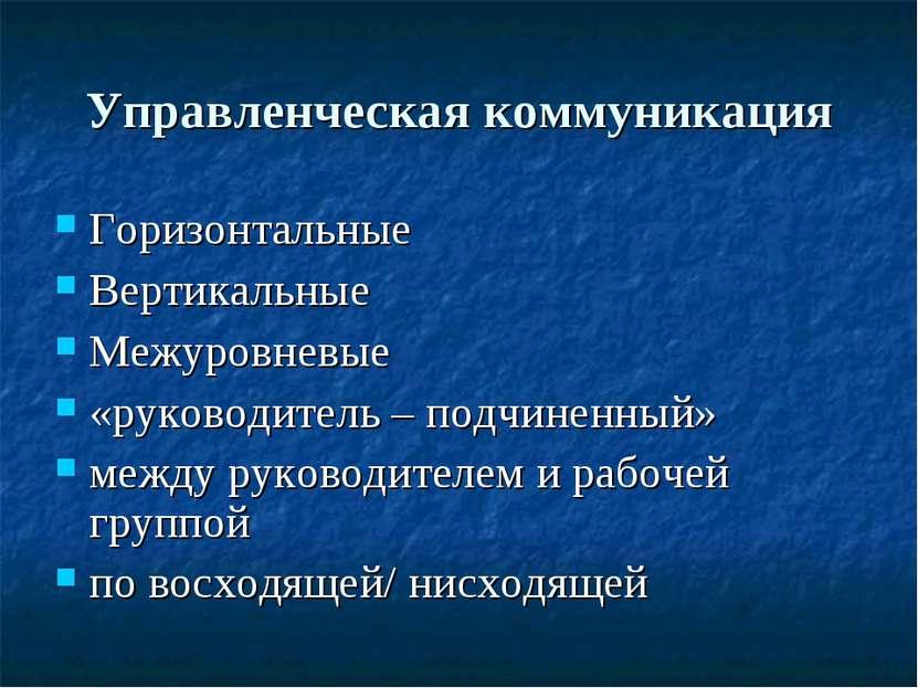 Управленческая коммуникация Горизонтальные Вертикальные Межуровневые «руковод...