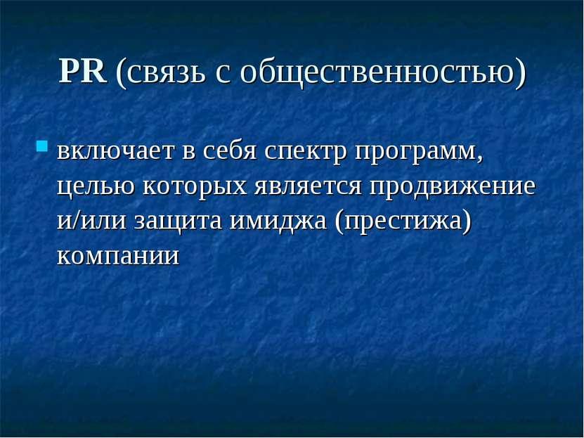 PR (связь с общественностью) включает в себя спектр программ, целью которых я...