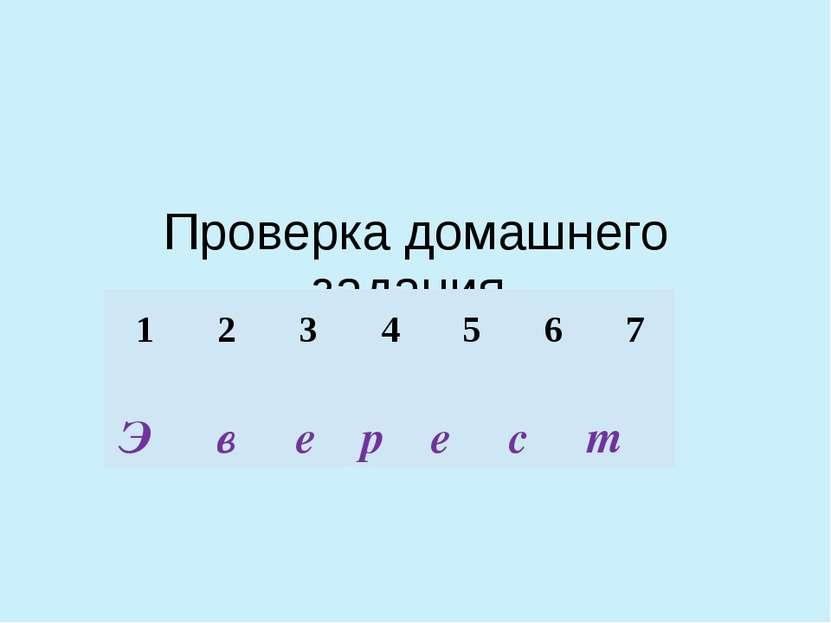 Проверка домашнего задания. Э в е р е с т 1 2 3 4 5 6 7