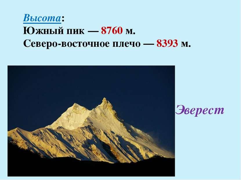 Эверест Высота: Южный пик— 8760м. Северо-восточное плечо— 8393м. Небольшо...