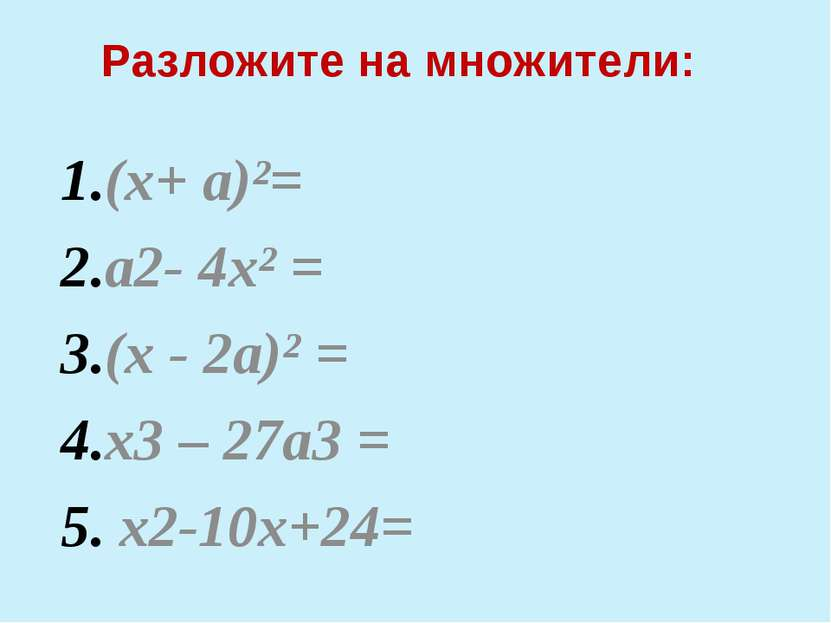 Разложите на множители: (х+ а)²= а2- 4х² = (х - 2а)² = х3 – 27а3 = x2-10х+24=...