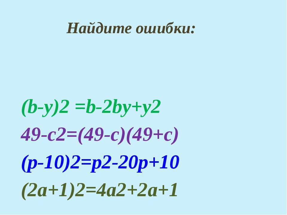 Найдите ошибки: (b-y)2 =b-2bу+у2 49-с2=(49-c)(49+с) (р-10)2=р2-20р+10 (2а+1)2...