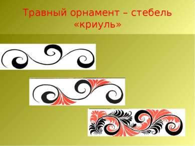 Травный орнамент – стебель «криуль»