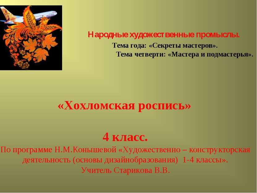Народные художественные промыслы. Тема года: «Секреты мастеров». Тема четверт...