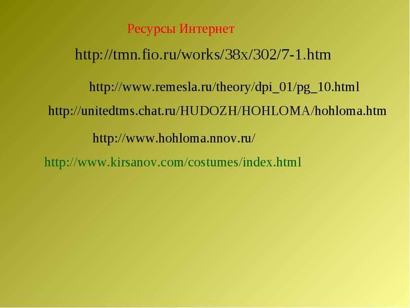 http://tmn.fio.ru/works/38x/302/7-1.htm http://www.remesla.ru/theory/dpi_01/p...