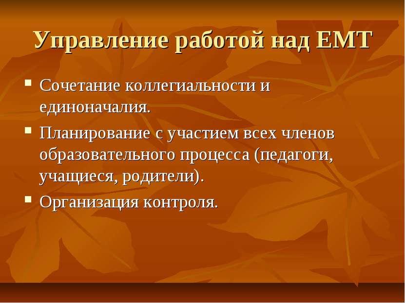 Управление работой над ЕМТ Сочетание коллегиальности и единоначалия. Планиров...