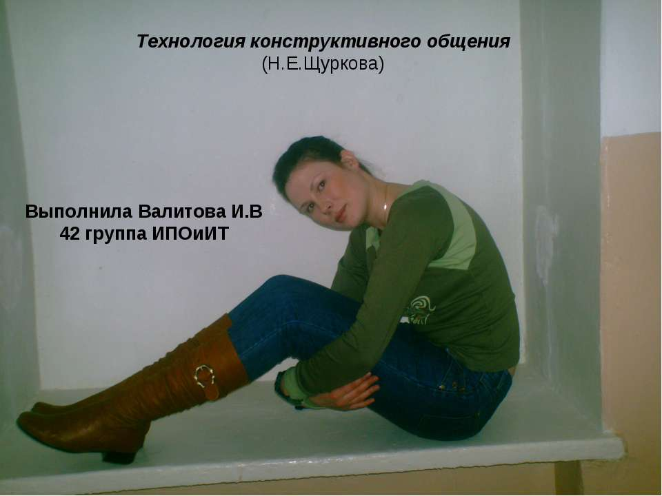Технология конструктивного общения (Н.Е.Щуркова) Выполнила Валитова И.В 42 гр...
