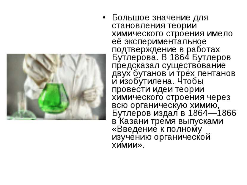 Большое значение для становления теории химического строения имело её экспери...