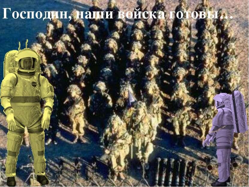Господин, наши войска готовы…