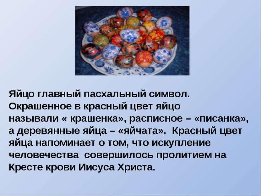 Яйцо главный пасхальный символ. Окрашенное в красный цвет яйцо называли « кра...