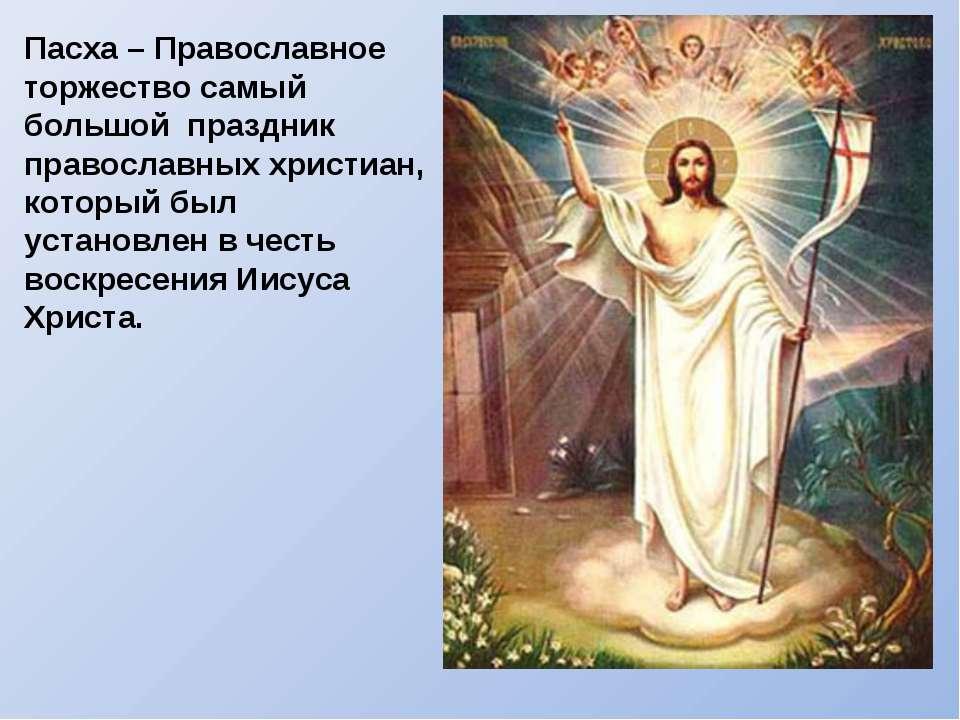 Пасха – Православное торжество самый большой праздник православных христиан, ...