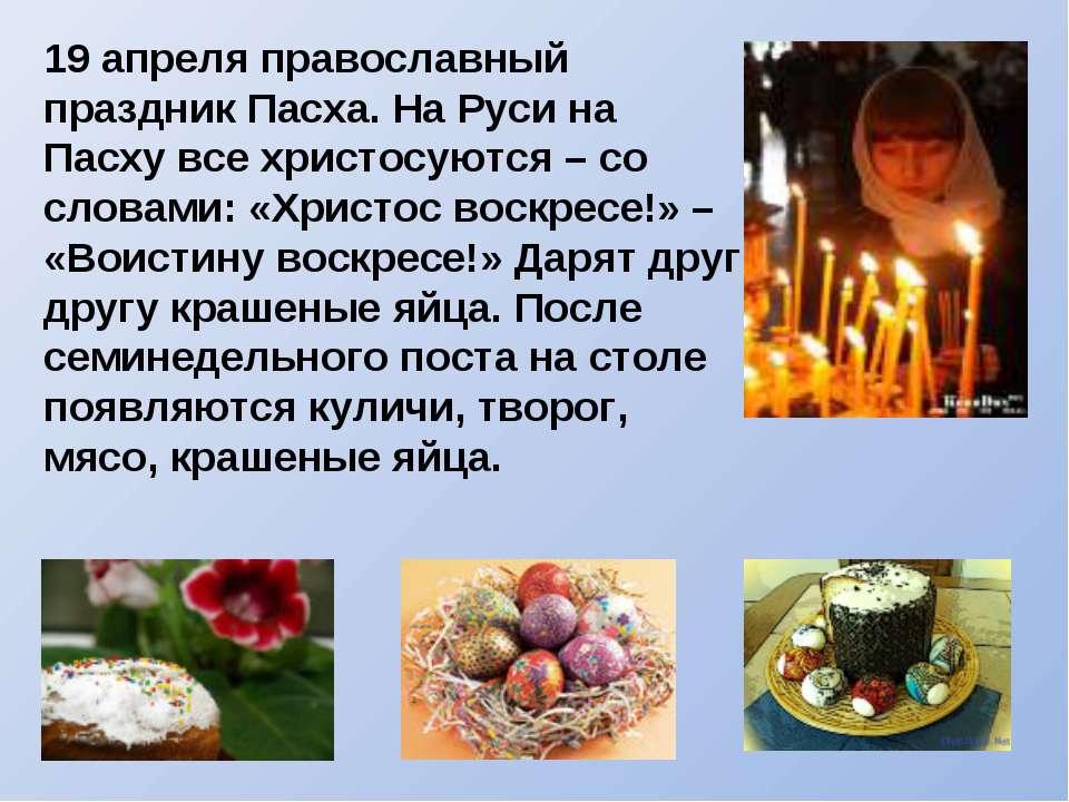 19 апреля православный праздник Пасха. На Руси на Пасху все христосуются – со...