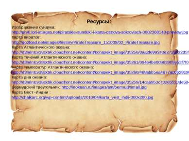 Ресурсы: Изображение сундука: http://prv0.lori-images.net/piratskie-sunduki-i...