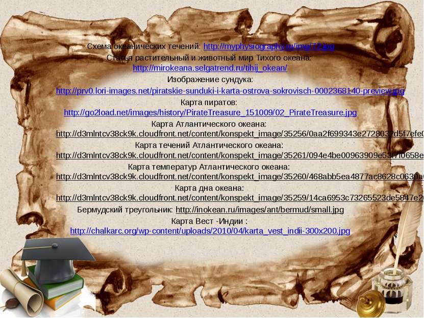 Схема океанических течений: http://myphysiography.ru/img/72.jpg Статья растит...