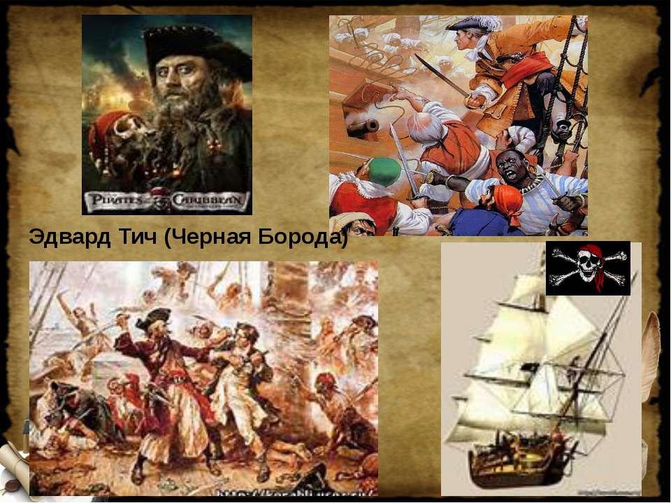Эдвард Тич (Черная Борода)
