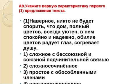 A9.Укажите верную характеристику первого (1) предложения текста. (1)Наверное,...
