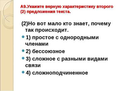 A9.Укажите верную характеристику второго (2) предложения текста. (2)Но вот ма...