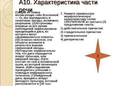 А10. Характеристика части речи (1)Одна из самых интригующих тайн Вселенной — ...