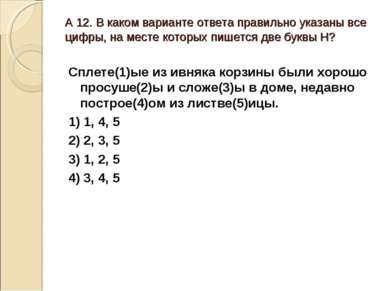 А 12. В каком варианте ответа правильно указаны все цифры, на месте которых п...