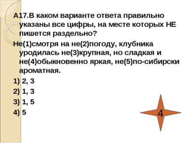 А17.В каком варианте ответа правильно указаны все цифры, на месте которых НЕ ...