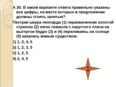 А 20. В каком варианте ответа правильно указаны все цифры, на месте которых в...