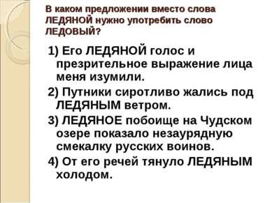 В каком предложении вместо слова ЛЕДЯНОЙ нужно употребить слово ЛЕДОВЫЙ? 1) Е...