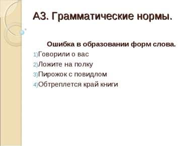 А3. Грамматические нормы. Ошибка в образовании форм слова. Говорили о вас Лож...