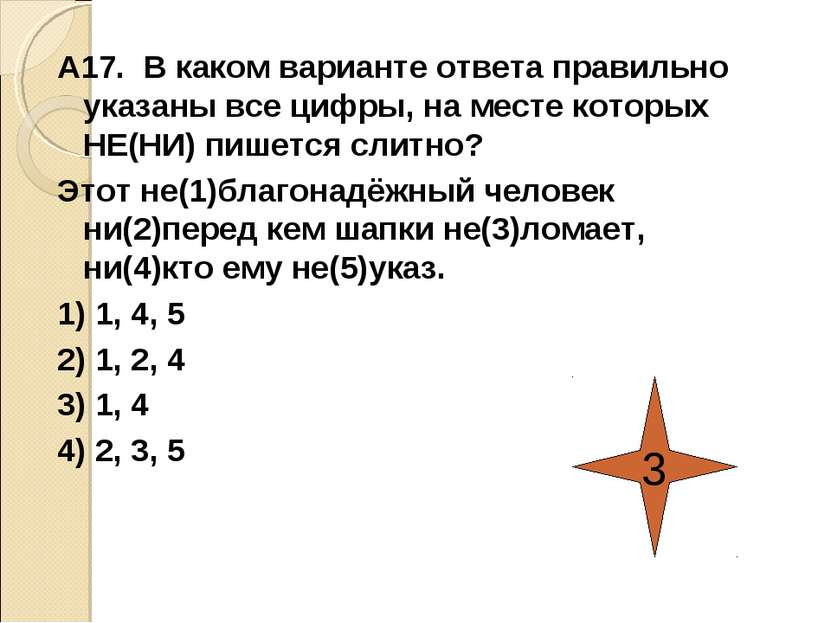 А17. В каком варианте ответа правильно указаны все цифры, на месте которых НЕ...