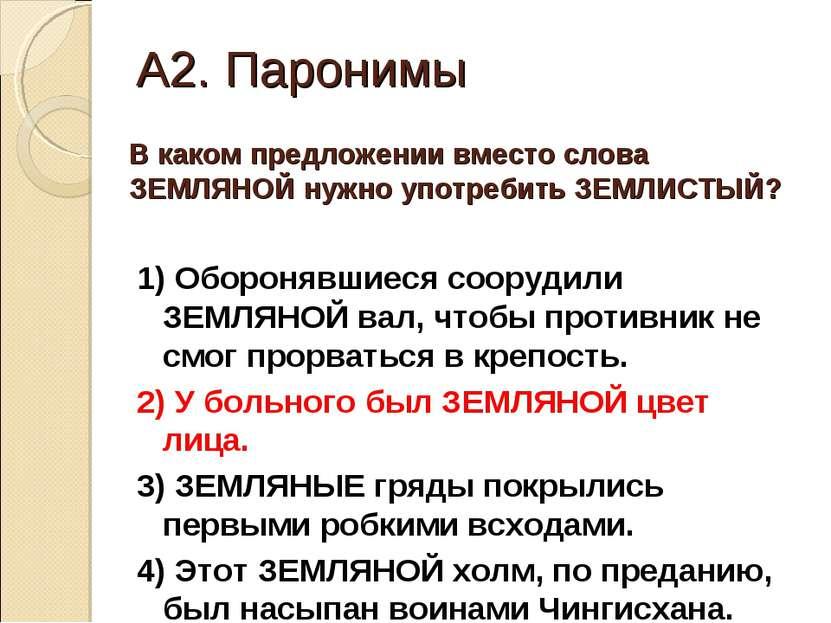 В каком предложении вместо слова ЗЕМЛЯНОЙ нужно употребить ЗЕМЛИСТЫЙ? 1) Обор...