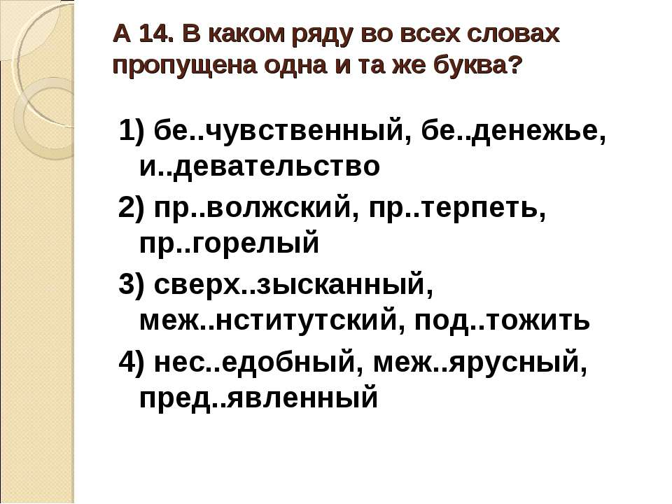 А 14. В каком ряду во всех словах пропущена одна и та же буква? 1) бе..чувств...