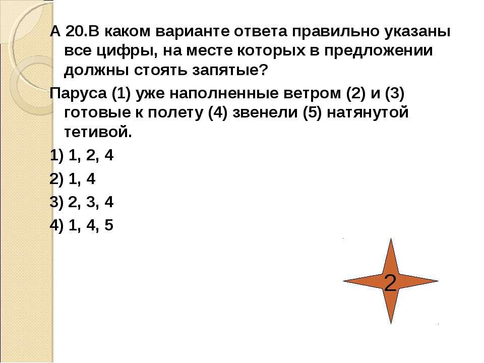 А 20.В каком варианте ответа правильно указаны все цифры, на месте которых в ...