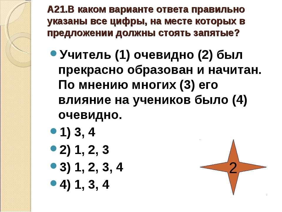 А21.В каком варианте ответа правильно указаны все цифры, на месте которых в п...
