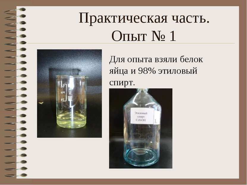 Практическая часть. Опыт № 1 Для опыта взяли белок яйца и 98% этиловый спирт.