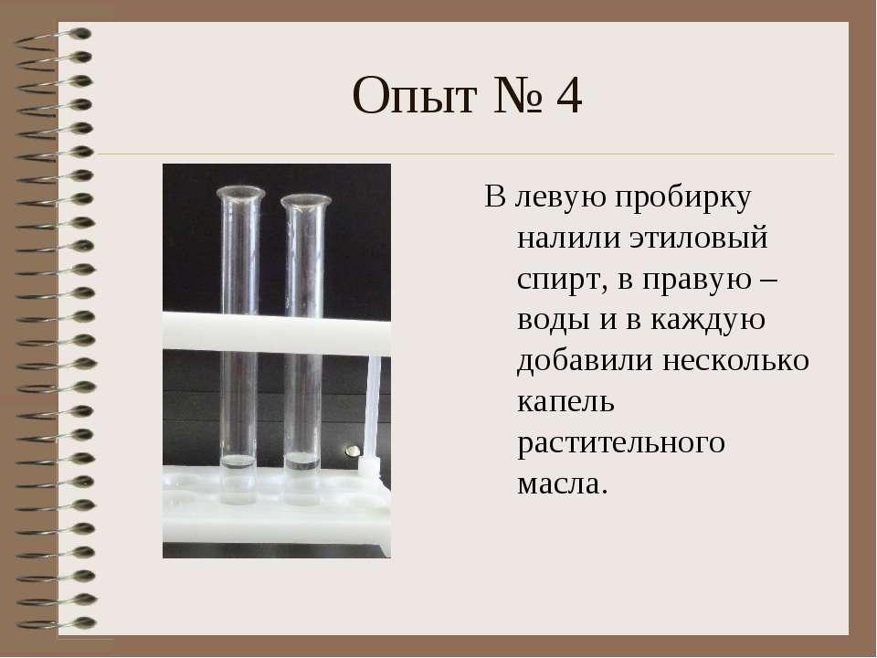 Опыт № 4 В левую пробирку налили этиловый спирт, в правую – воды и в каждую д...