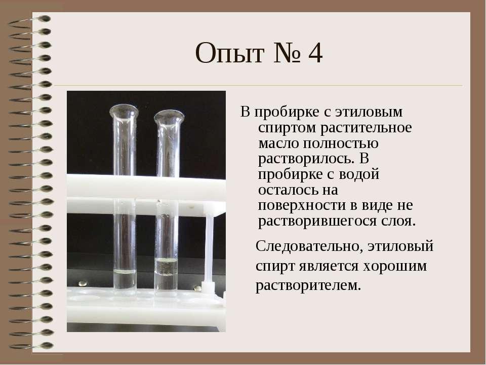 Опыт № 4 В пробирке с этиловым спиртом растительное масло полностью растворил...
