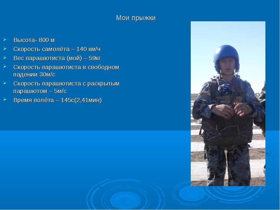 Мои прыжки Высота- 800 м Скорость самолёта – 140 км/ч Вес парашютиста (мой) –...