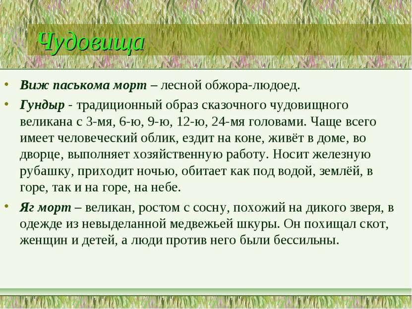 Чудовища Виж паськома морт – лесной обжора-людоед. Гундыр - традиционный обра...