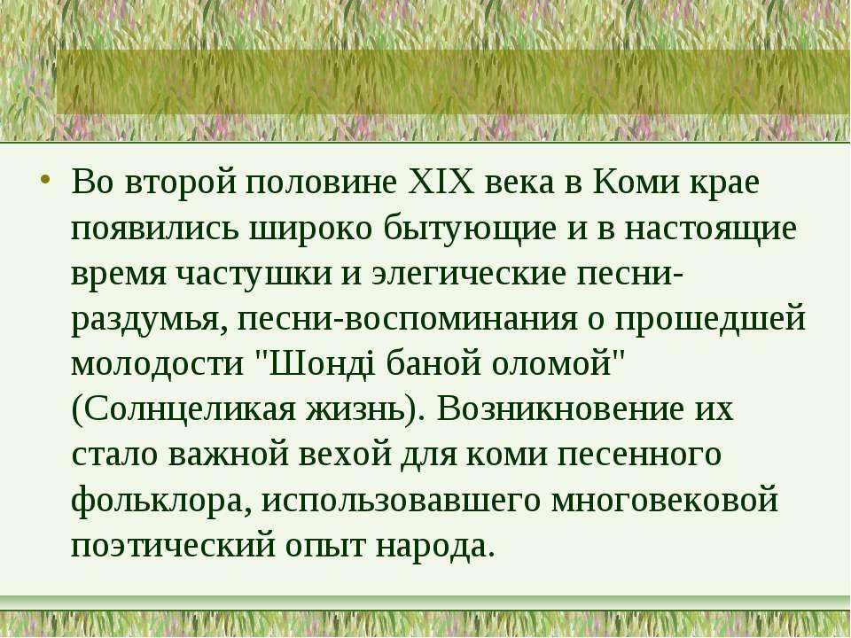 Во второй половине XIX века в Коми крае появились широко бытующие и в настоящ...