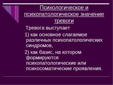 Психологическое и психопатологическое значение тревоги Тревога выступает 1) к...